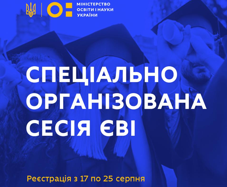 Другий шанс для майбутніх магістрів: ЄВІ з іноземної мови - Україна, Освіта - YEVI magistry OBR