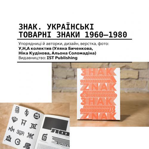 Стали відомі фіналісти і гран-прі конкурсу «Найкращий книжковий дизайн -2020» -  - ZNAK 500x500 1