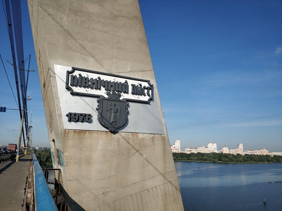 У Києві на Північному мосту розмістили назву -  - image originals 1