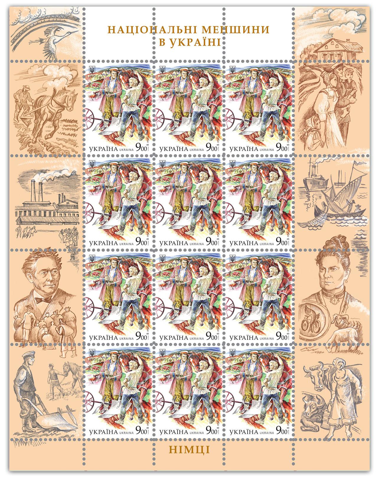 Випущено нові поштові марки, присвячені німцям України -  - nimtsi List P