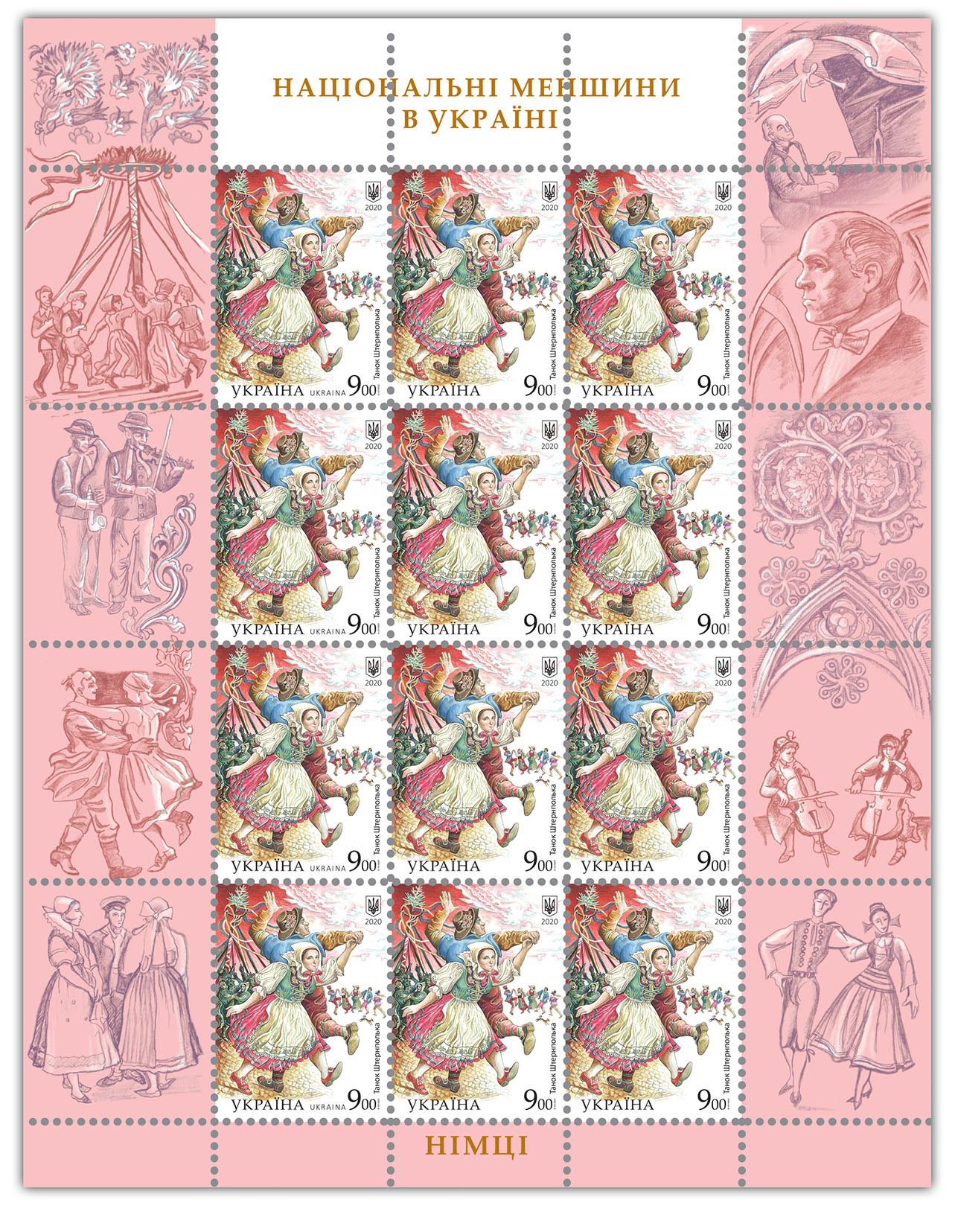 Випущено нові поштові марки, присвячені німцям України -  - nimtsi List ST P