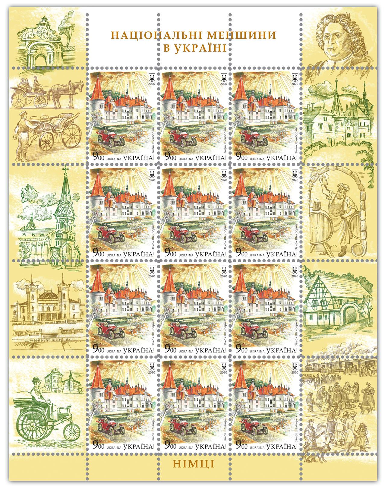 Випущено нові поштові марки, присвячені німцям України -  - nimtsi List Z