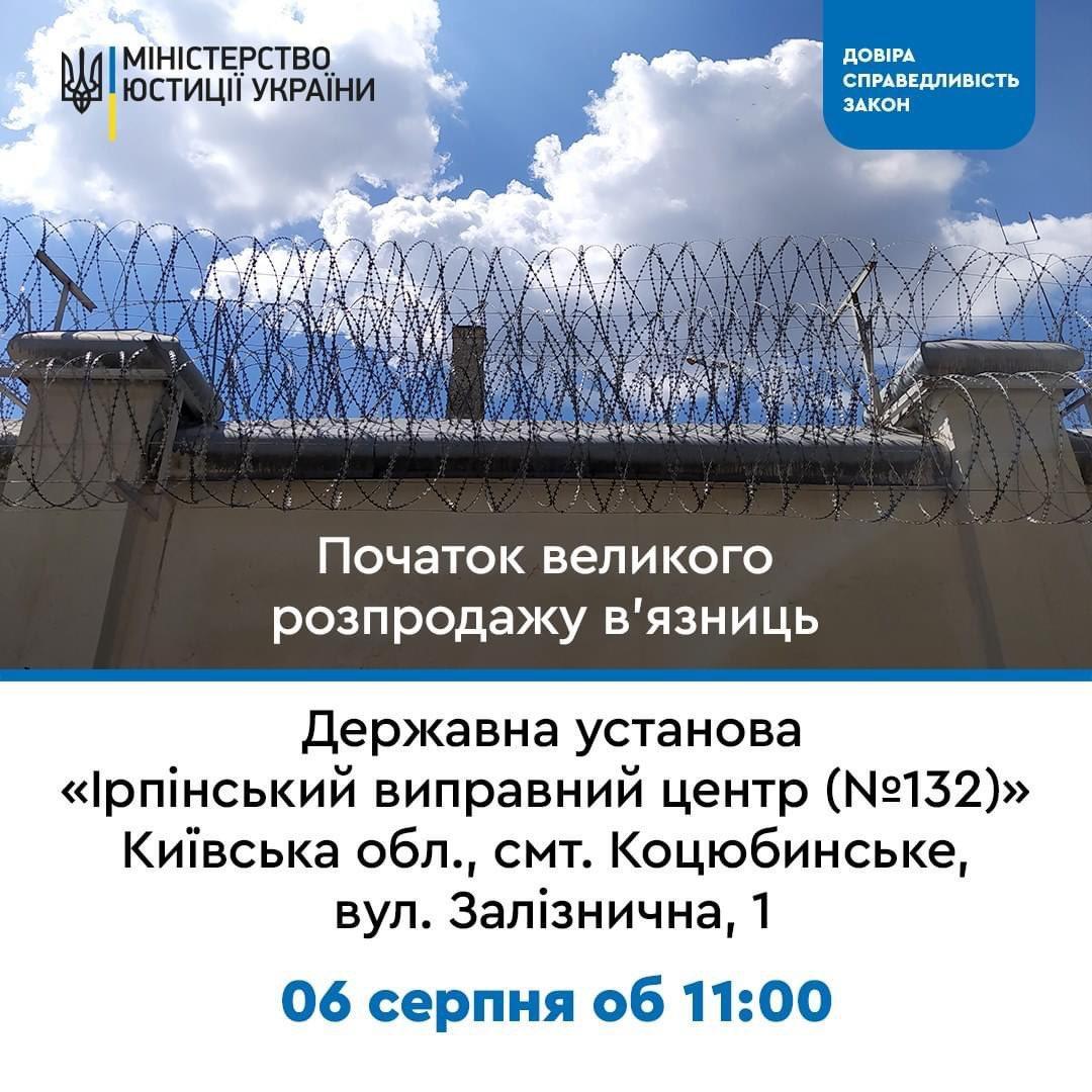 Продають в'язниці: першою - Ірпінський виправний центр (Коцюбинське) - продаж, коцюбинське, в'язниця - photo 2020 08 05 09 51 11