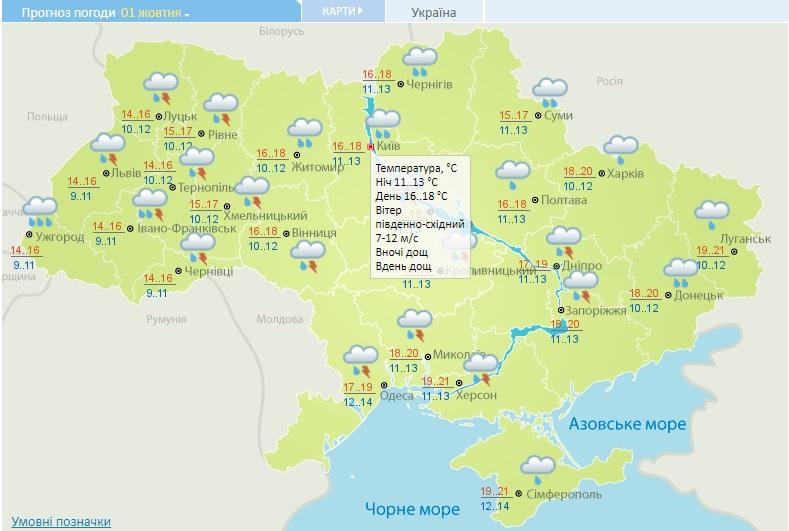 Жовтень на Київщині розпочнеться з дощів - прогноз погоди, погода - 01 pogoda