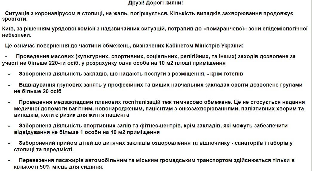 Ситуація з коронавірусом у столиці погіршується: Кличко - коронавірусна інфекція, Віталій Кличко - 1 2