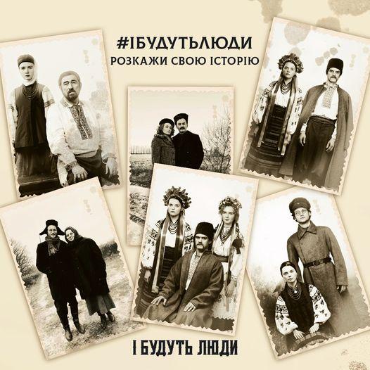 Український фільм запрошує до участі у флешмобі зі старими  фото -  - 118703845 165270308571088 1937859874105287796 o