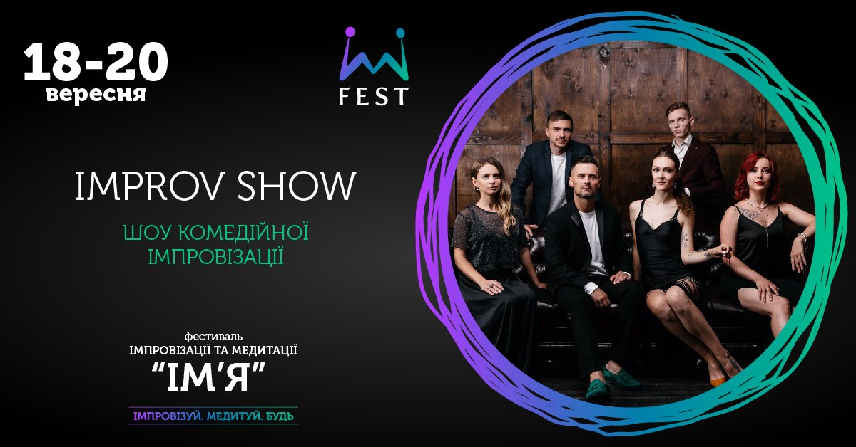 У Києві відбудеться фестиваль імпровізації та медитації -  - 119036094 148177150306178 1290607421051082129 o