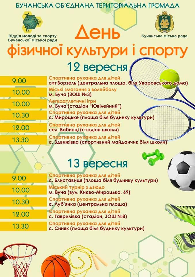 День спорту у Бучанській ОТГ (АФІША) -  - 119038870 1413455565527510 7517762081006468233 n