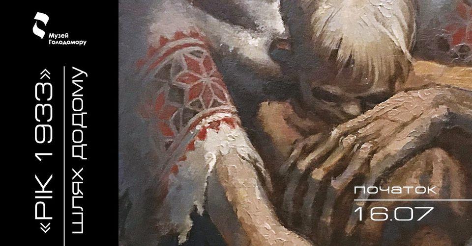 У столичному музеї діє ескпозиція відомої картини про Голодомор - Голодомор, виставка - 119051916 3261537943923969 6872085005874639659 o