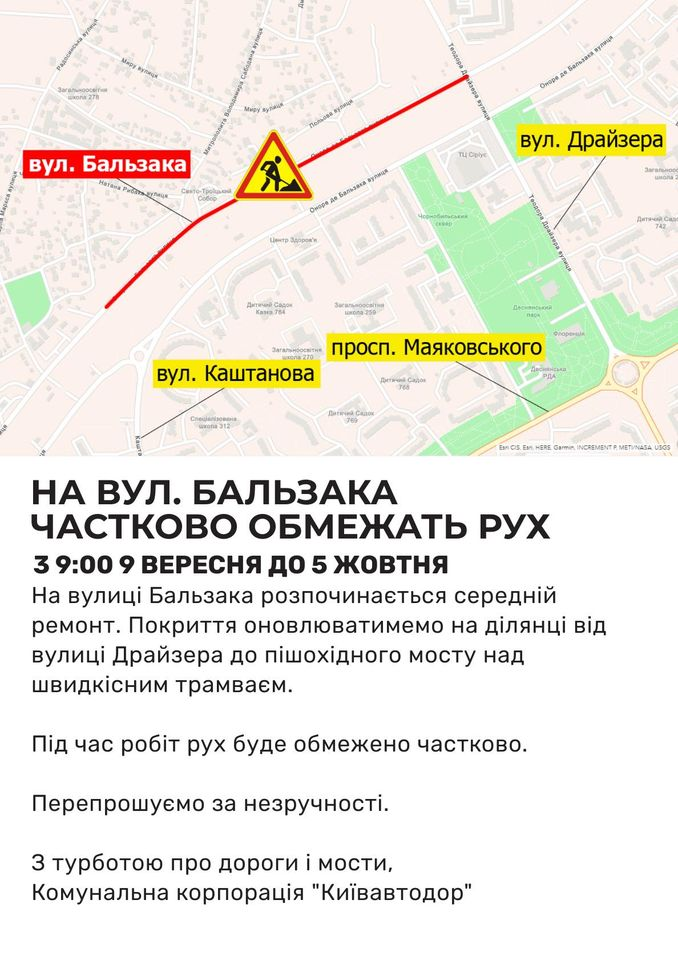 На столичному Залізничному шосе обмежать рух - ремонт доріг, Київавтодор, дороги - 119116719 1538854879630720 2449057564326244780 o