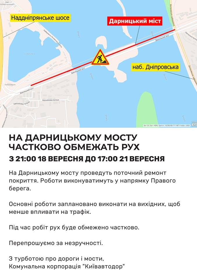 На Дарницькому мосту частково обмежать рух - Ремонт, міст, Київавтодор, Дарницький район - 119661485 1545473108968897 2529194073521357832 o