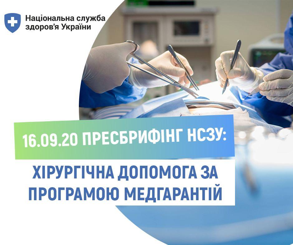 Як в Україні безкоштовно отримати хірургічну допомогу - хірургія, пацієнти - 119669916 945223419289409 1200795804739192348 n
