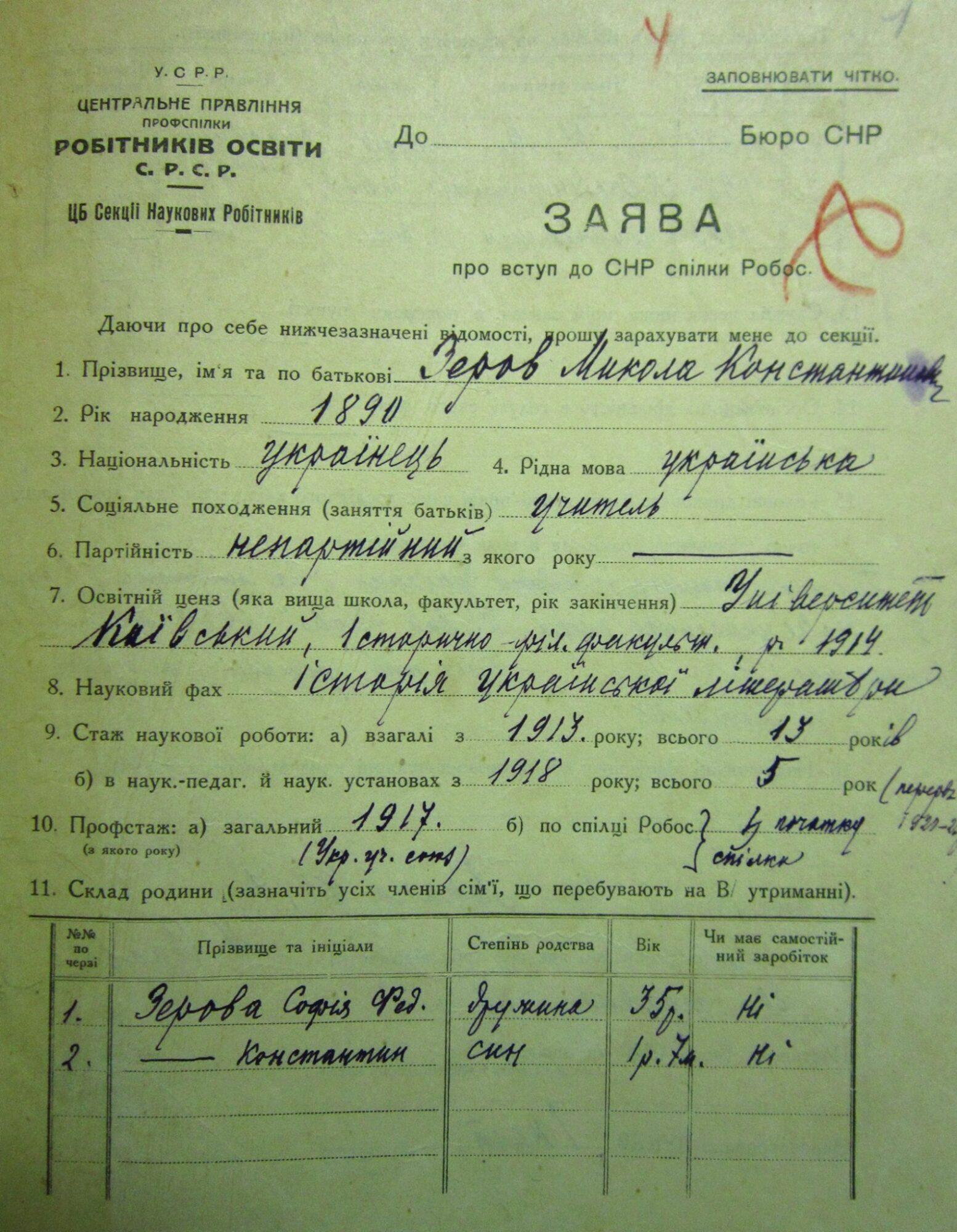 Відомі українці: різні долі братів Зерових - поет, науковці - 119721703 1261554550846845 5177549031535638983 o 1554x2000