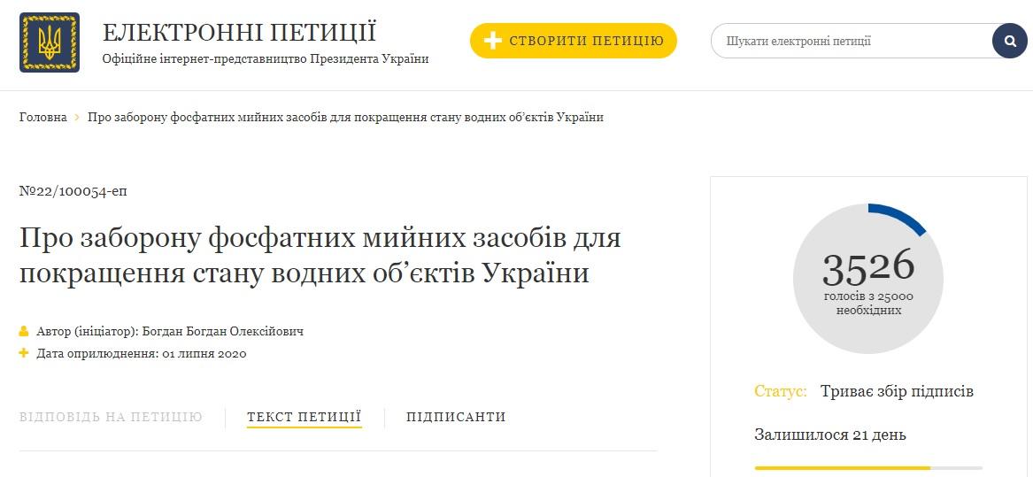 Петицію про заборону фосфатних мийних засобів підписали вже більше 3,5 тис. українців - Річка, озеро, забруднення довкілля, забруднення води, водойми - 11 petytsyya