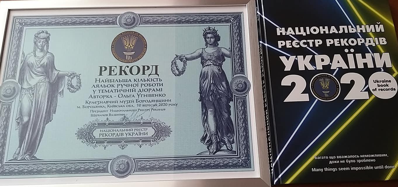 В Бородянці встановили «ляльковий» рекорд України - рекорд України, рекорд - 11 rekord