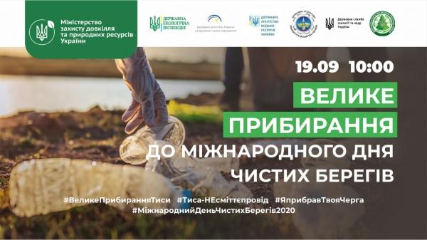 Світ стане чистішим: 19 вересня на планеті відбудеться «велике прибирання» - толока, Екологічна акція - 14 musor2