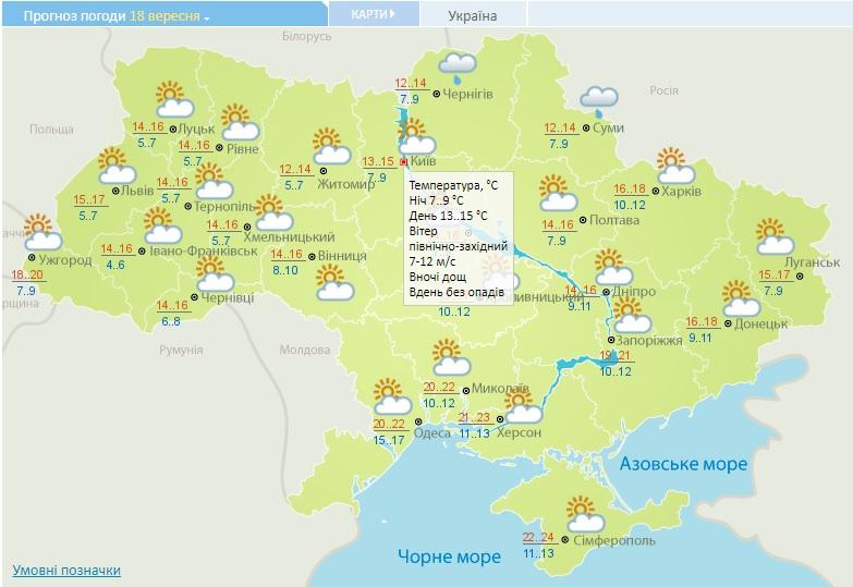 18 вересня температура повітря опуститься до +15°С - прогноз погоди, погода - 18 pogoda