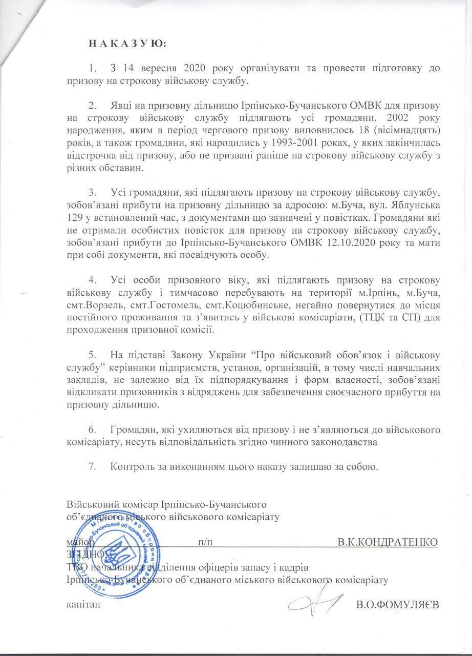 Призов у Приірпінні: новобранці не воюватимуть -  - 2 1