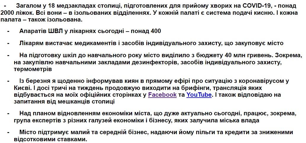Ситуація з коронавірусом у столиці погіршується: Кличко - коронавірусна інфекція, Віталій Кличко - 2 3