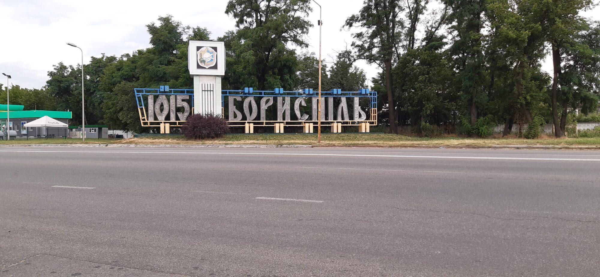 У Борисполі визначили проєкти-переможці громадського бюджету - Громадський бюджет - 20200707 145330 2000x924