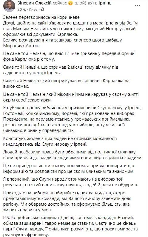 «Зе-кандидатом» на голову Ірпеня став «чорний нотаріус» Карплюка -  - 3 4