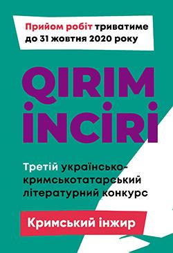Стартував конкурс для кримськотатарських письменників -  - 34825167