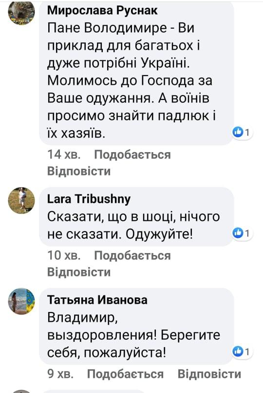 Володимира Балуха вранці 8 вересня знайшли побитим у Києві -  - BALUH Skrin