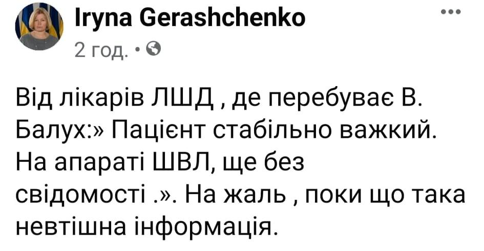 Cтали відомі подробиці про стан здоров'я Володимира Балуха -  - Baluh Gerashhenko