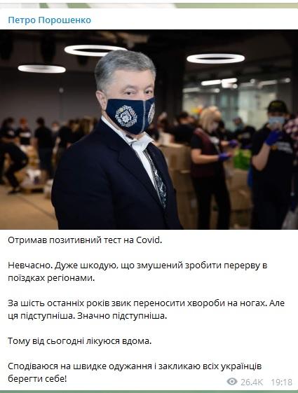 Захворіли два відомих українських політика - Юрій Луценко, Петро Порошенко, онкологія, коронавірус - Bezymyannyj 12