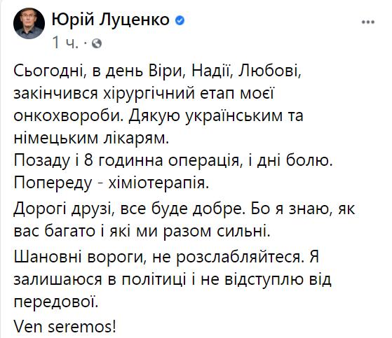 Захворіли два відомих українських політика - Юрій Луценко, Петро Порошенко, онкологія, коронавірус - Bezymyannyj1