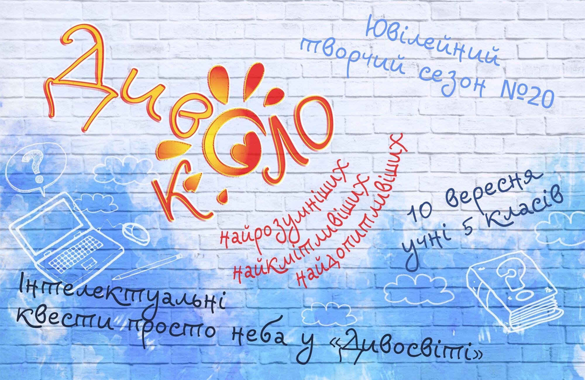 «ДИВО-коло»: вересневі квести у Вишгороді -  - Dyvo kolo1 2000x1300
