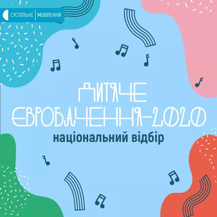 Дитяче Євробачення: розпочалося онлайн-голосування -  - FB IMG 1599310791207