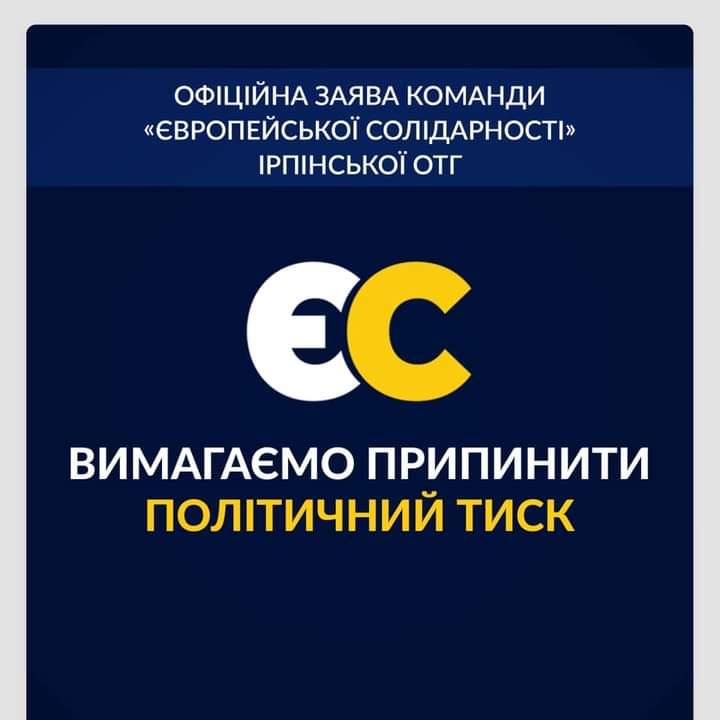 «Європейська Солідарність» Ірпінської ОТГ: «На членів нашої команди посилився тиск» -  - FB IMG 1599742597019