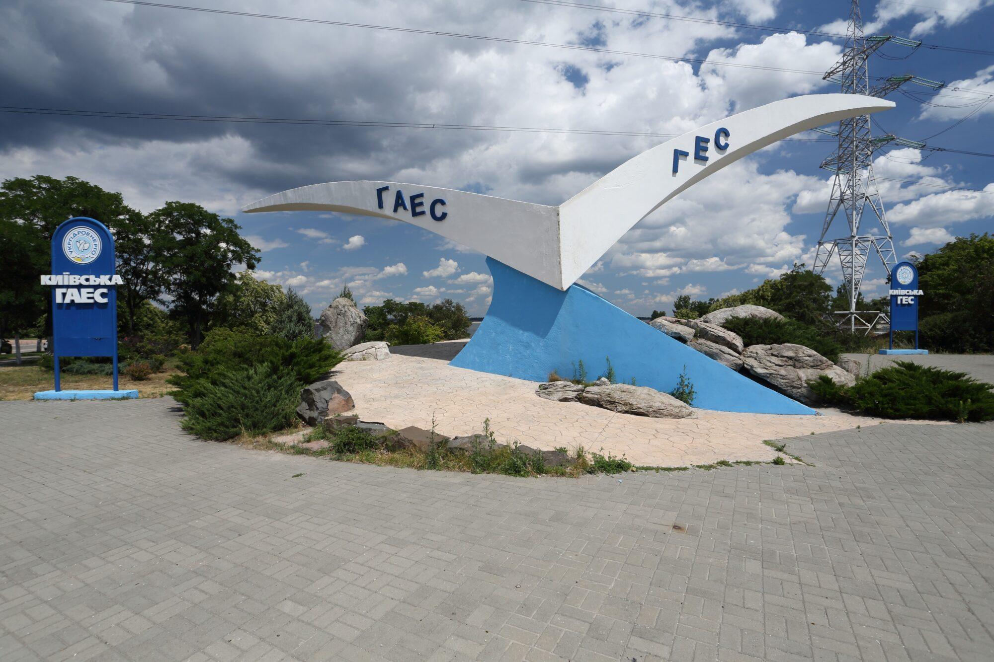 Вишгород відновив статус міста завдяки Київській ГЕС -  - GES2 2000x1333