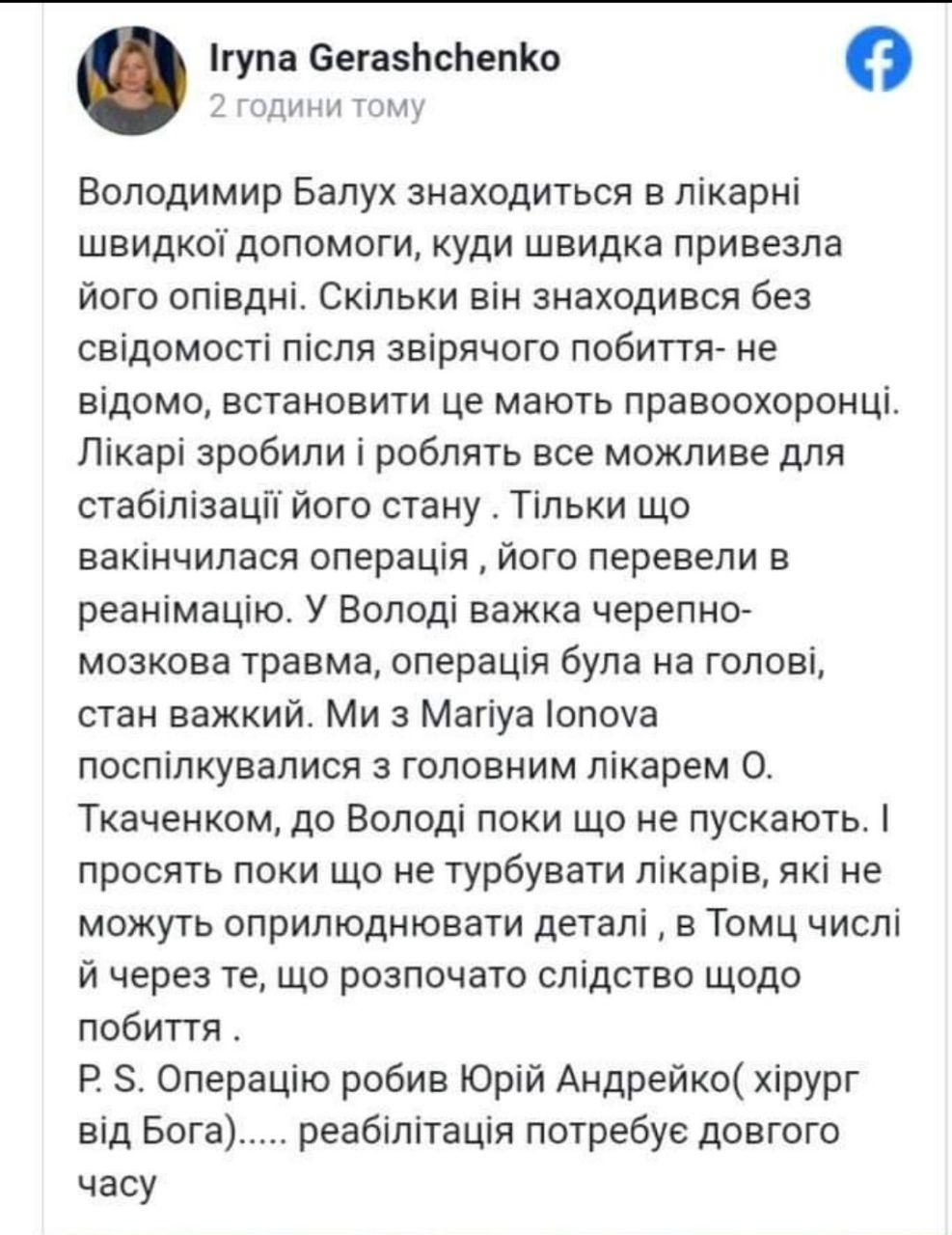 Володимира Балуха вранці 8 вересня знайшли побитим у Києві -  - IMG 20200908 210505 526