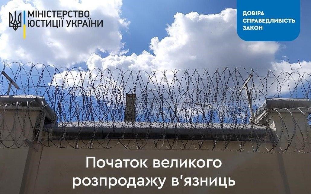 Стартова ціна в'язниці у Коцюбинському - 230 млн грн - Міністерство юстиції України, в'язниця - IMG 20200925 161811 739