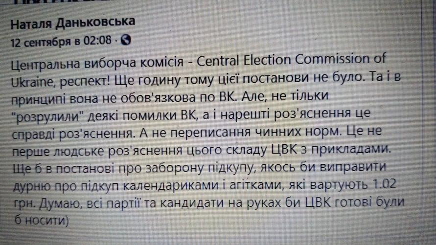 Підкуп виборців чи передвиборча агітація: роз'яснення ЦВК -  - KOMENTAR