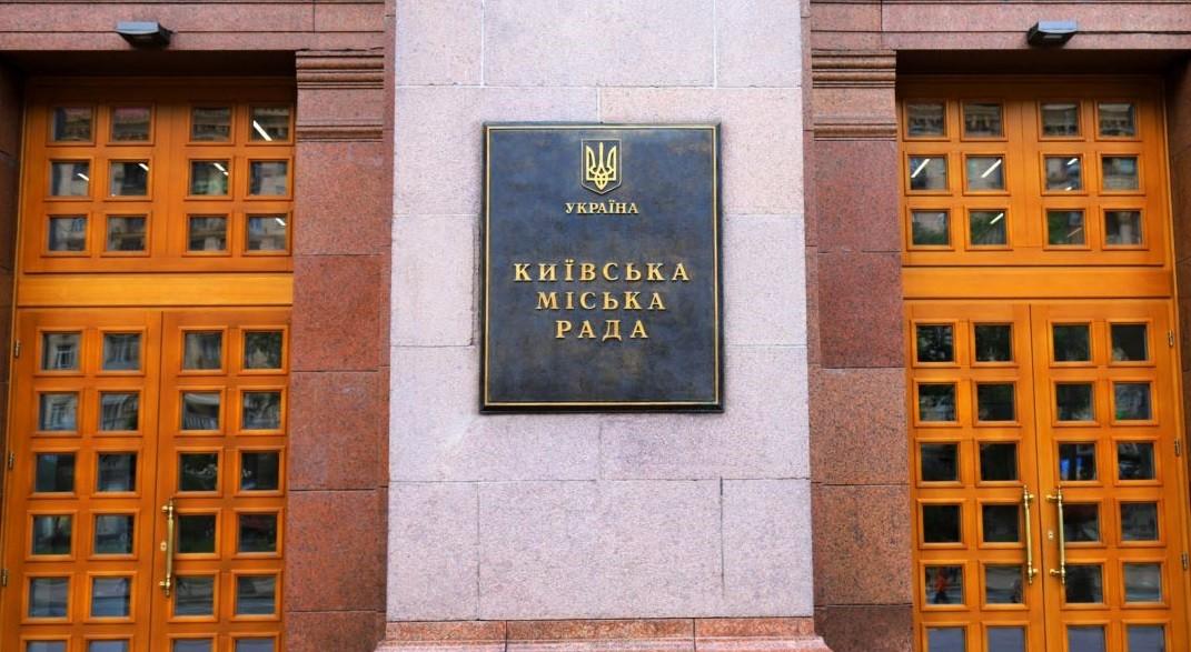 Зареєстровано ще двох кандидатів на пост мера Києва - міський голова Києва, місцеві вибори 2020 - KYyivrada zik