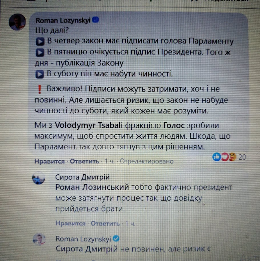 На вибори – без довідки про несудимість -  - Lozynskyj1 1