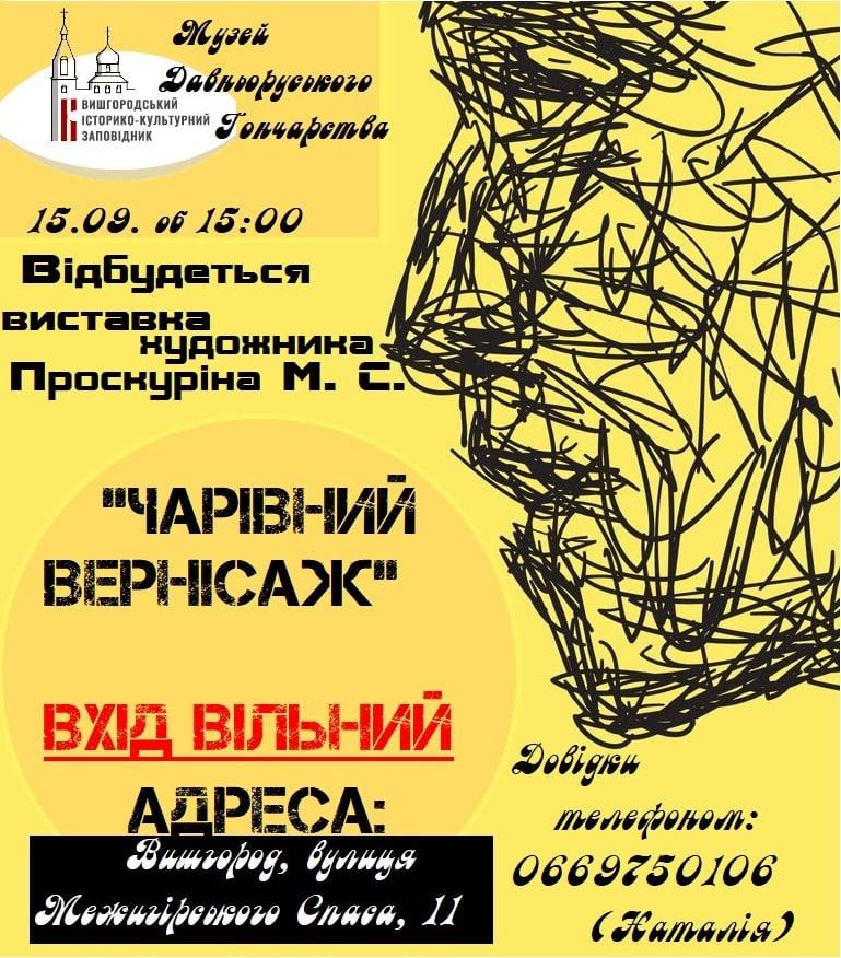 Вишгород запрошує на виставку абстракцій -  - PRoskurin