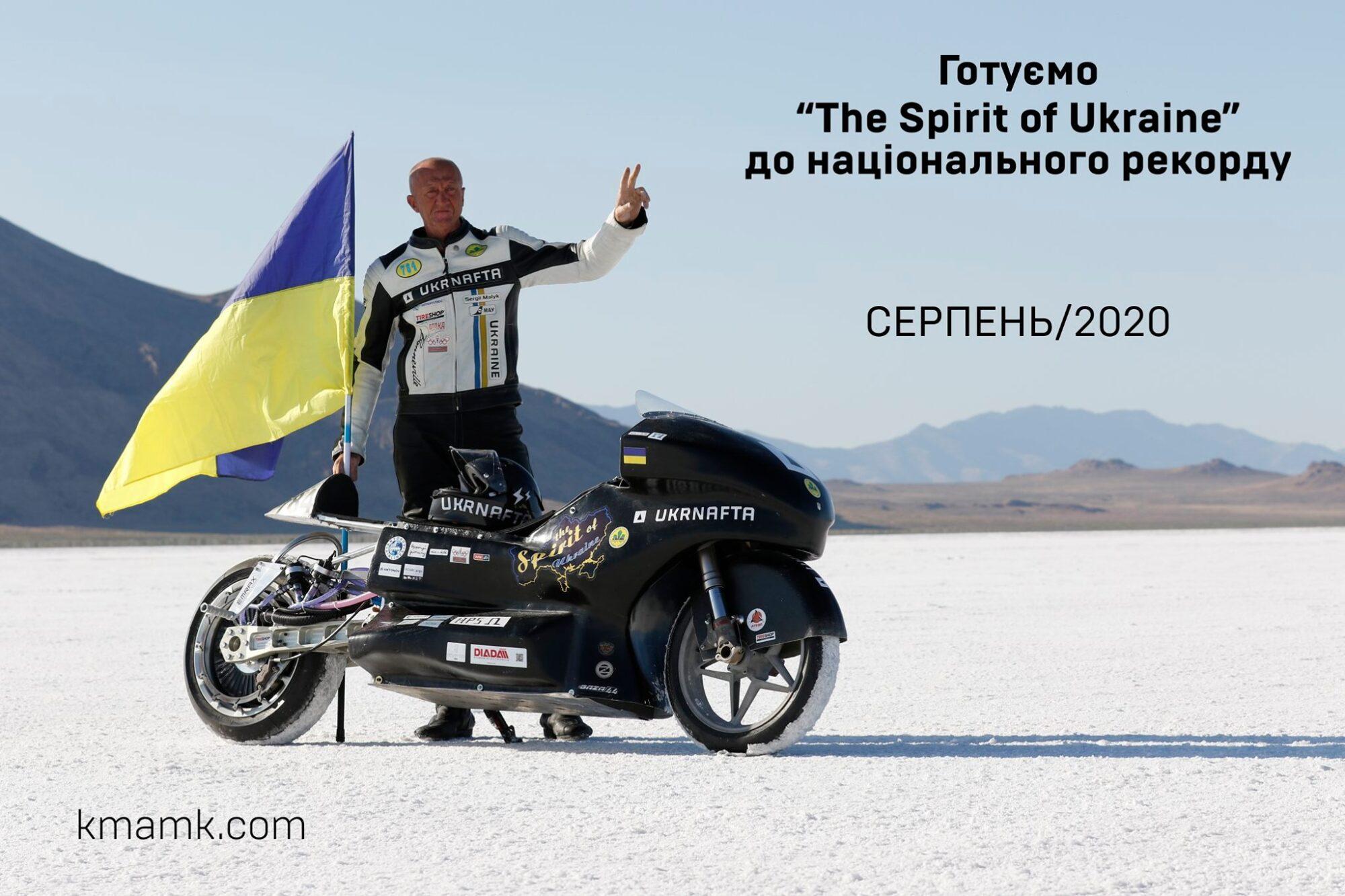 У Гостомелі в аеропорту встановлюватимуть рекорд швидкості на електромотоциклі - спорт, рекорд, мотоцикл, київщина, аеропорт - Rekord el motyk 2000x1333