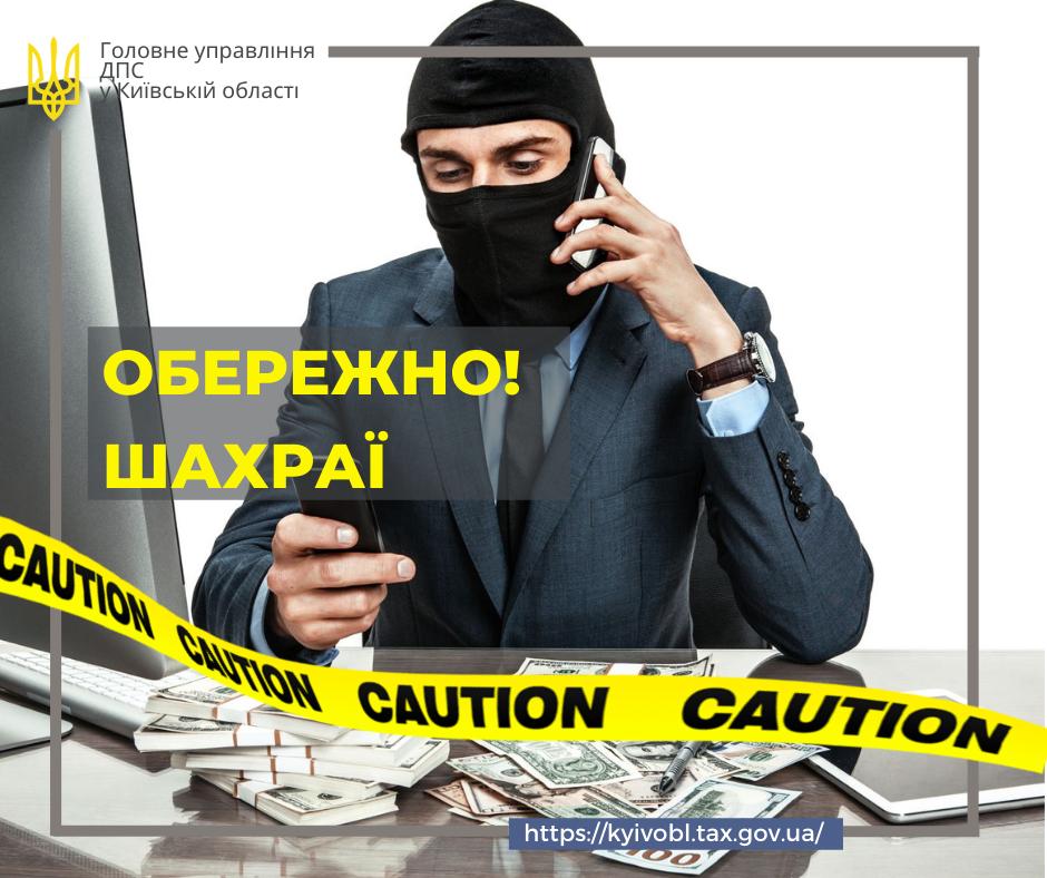 Увага, аферисти: попереджають податківці Київщини -  - SHahrayi