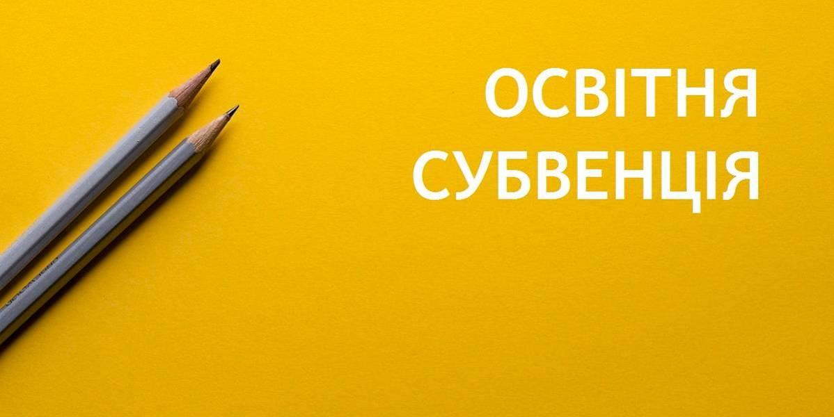 На Київщині не використали майже 533 млн грн освітньої субвенції -  - SUBVENTSIYA