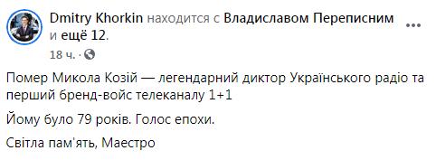 Не стало легендарного радіодиктора - Миколи Козія -  - Screenshot 46