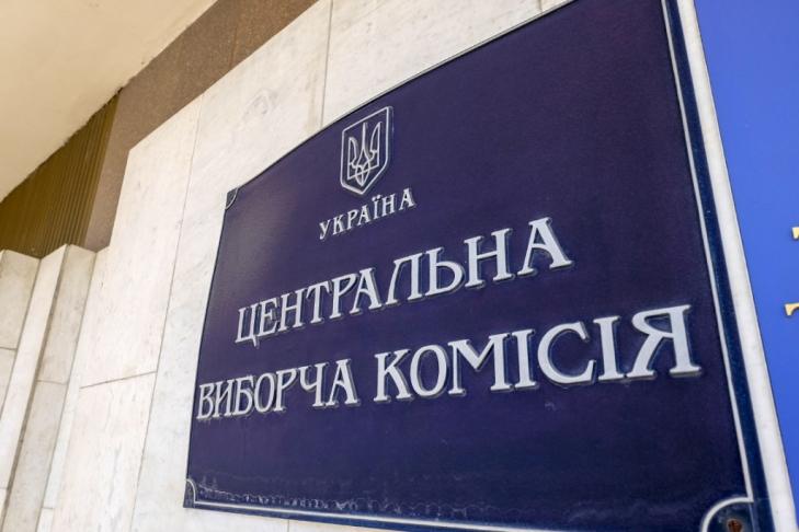 З 5 жовтня  можна вносити заставу для кандидатів на місцеві вибори -  - TSVK