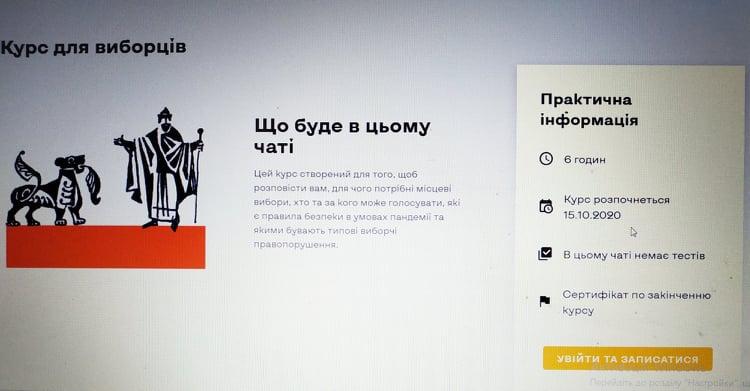 «ЦВК ПРОсвіта» доступно проконсультує виборця -  - TSVK vybortsyam