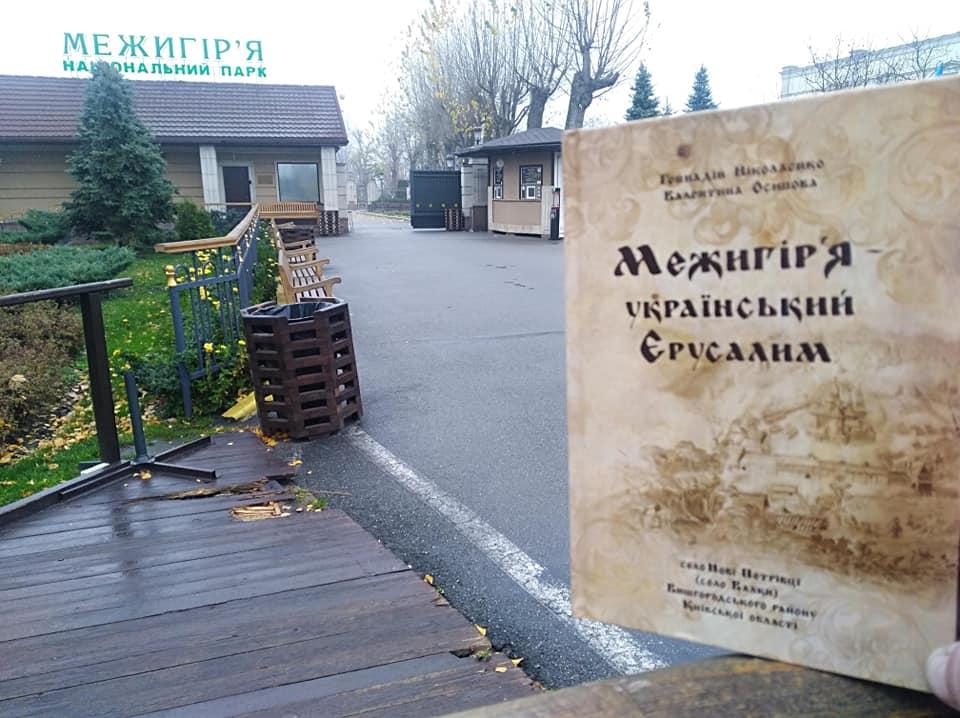 Мандрівники відкривають туристичну Київщину - туризм - Tur4
