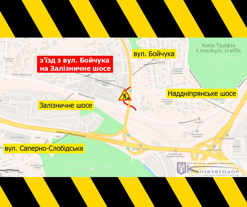 На столичному Залізничному шосе обмежать рух - ремонт доріг, Київавтодор, дороги - imgbig