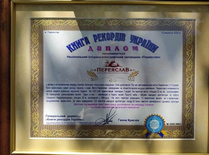 Переяслав потрапив у Книгу рекордів України - рекорд України, Переяслав, музеї - o 1eintjk1cps41fmp1mu11fc71tfg35