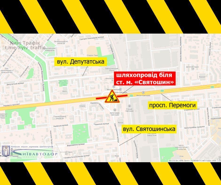 У Києві на «Святошині» частково обмежать рух -  - photo 2020 09 04 15 37 58